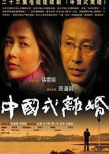 中国式离婚海报