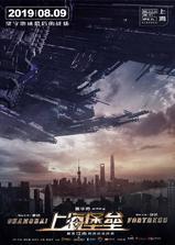 上海堡垒海报