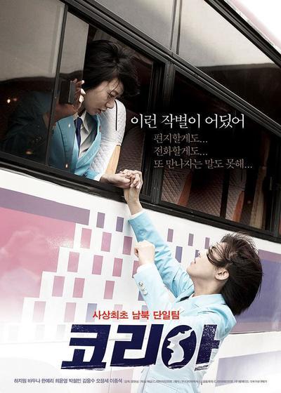 朝韩梦之队海报