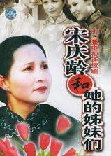 宋庆龄和她的姊妹们海报