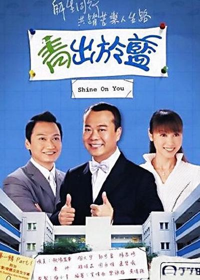 青出于蓝海报