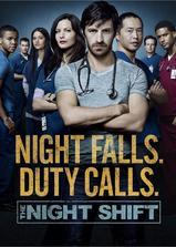 夜班医生 第三季海报