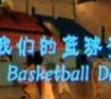 我们的篮球梦海报