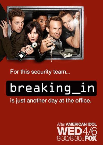 安全警报 第一季海报