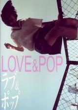 爱与时尚海报