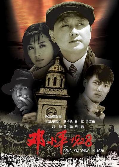 邓小平1928海报