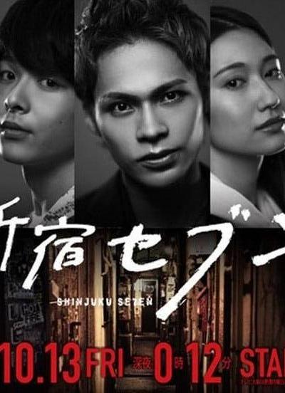 新宿SEVEN海报