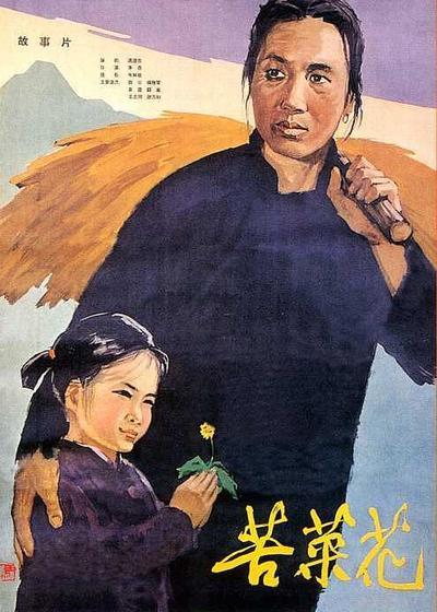 苦菜花海报