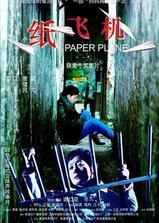 纸飞机海报