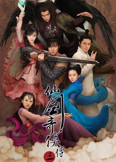 仙剑奇侠传三海报