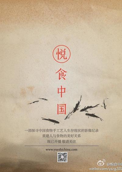 悦食中国海报