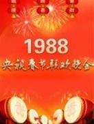 1988年中央电视台春节联欢晚会