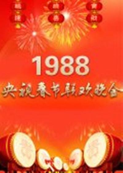 1988年中央电视台春节联欢晚会海报