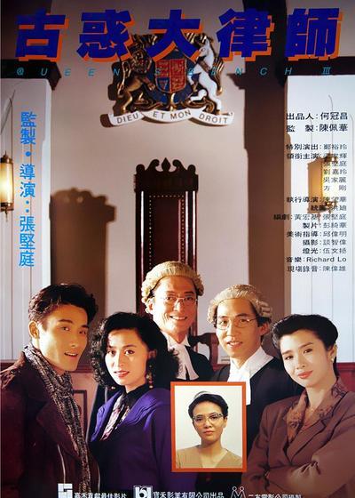 古惑大律师海报