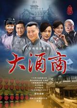 十里香大酒坊海报