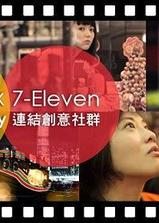 Eleven to Seven海报