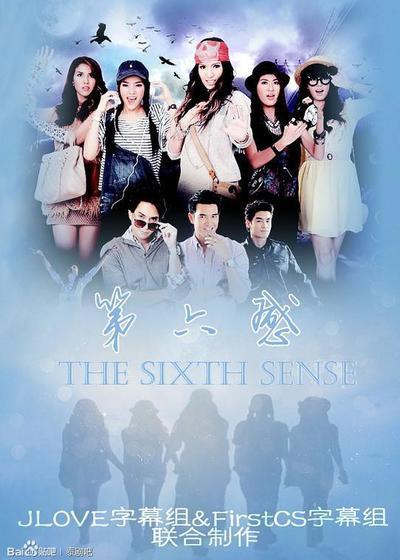 第六感 第一季海报