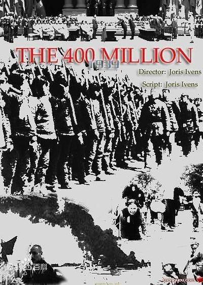 四万万人民海报