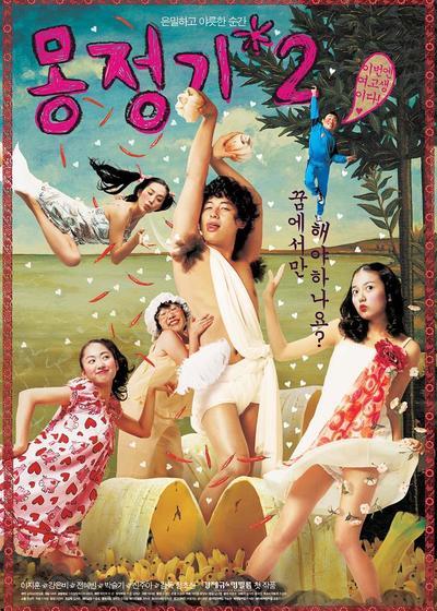 梦精记2海报