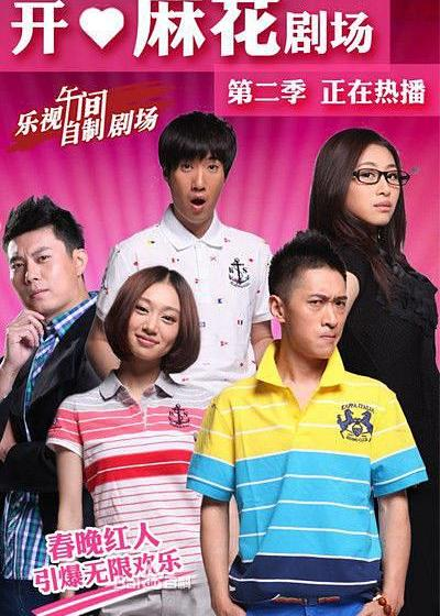 开心麻花剧场 第二季海报