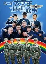 大学生士兵的故事2海报