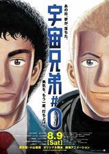 宇宙兄弟#0海报
