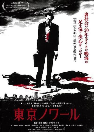 東京ノワール海报