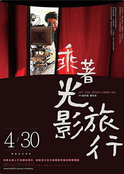 乘着光影旅行——李屏宾的摄影人生海报