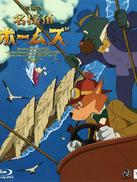 名侦探福尔摩斯:海底的财宝之卷