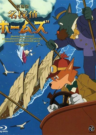 名侦探福尔摩斯:海底的财宝之卷海报