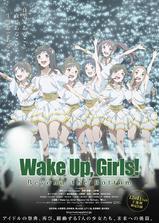 Wake Up, Girls! 超越深限海报