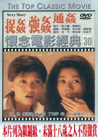 浮世绘:捉奸·通奸·强奸海报