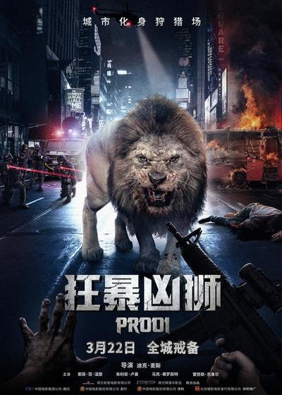 狂暴凶狮海报