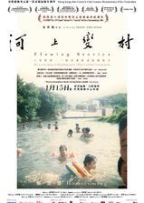 河上变村海报