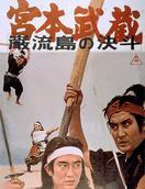 宫本武藏 岩流岛的决斗