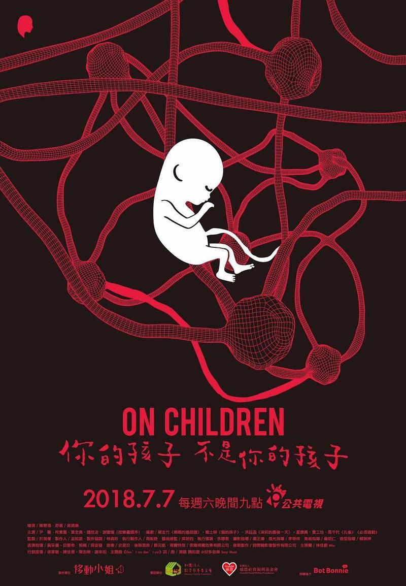 你的孩子不是你的孩子