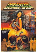 蛇谷的诅咒海报