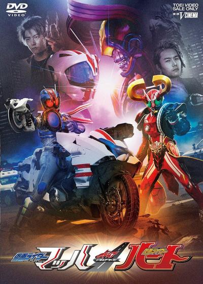 DRIVE SAGA 假面骑士Mach / 假面骑士Heart海报