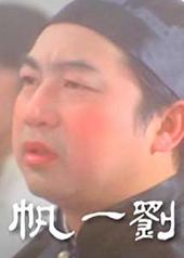 刘一帆 Yat Fan Lau