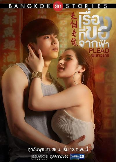 曼谷爱情故事之天悯奇缘海报
