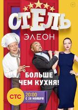 艾列伦大酒店 第一季海报