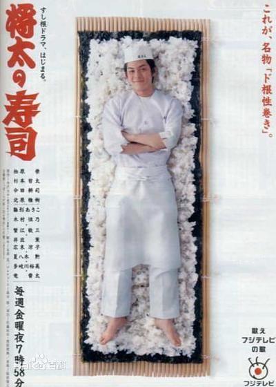 将太的寿司海报
