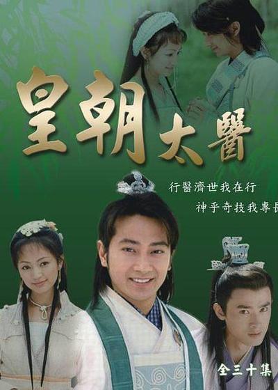 皇朝太医海报