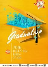 一年级·毕业季海报
