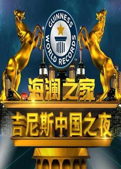吉尼斯中国之夜海报