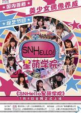 SNHello星萌学院 第一季海报