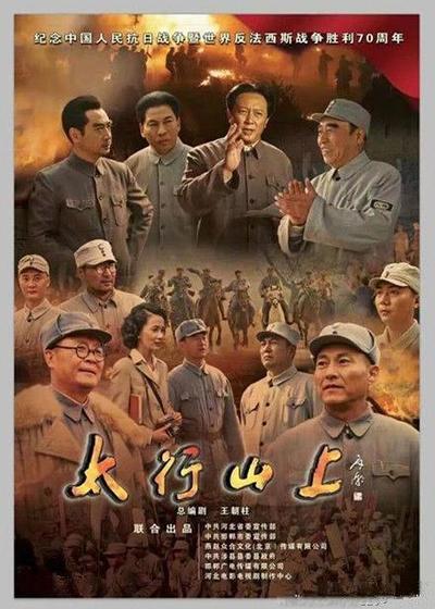 太行山上海报