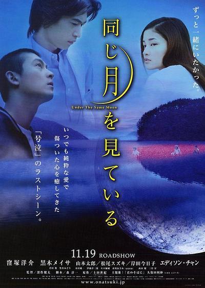 月光浪子海报