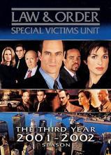 法律与秩序:特殊受害者 第三季海报