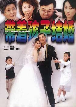 带着孩子结婚海报
